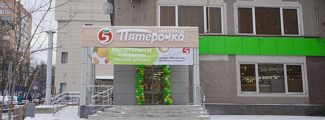 Комплексное оснащение ТС Пятерочка
