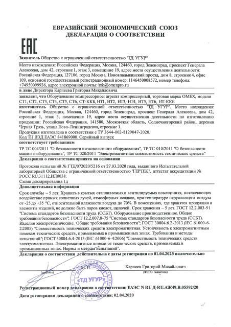Декларация агрегаты