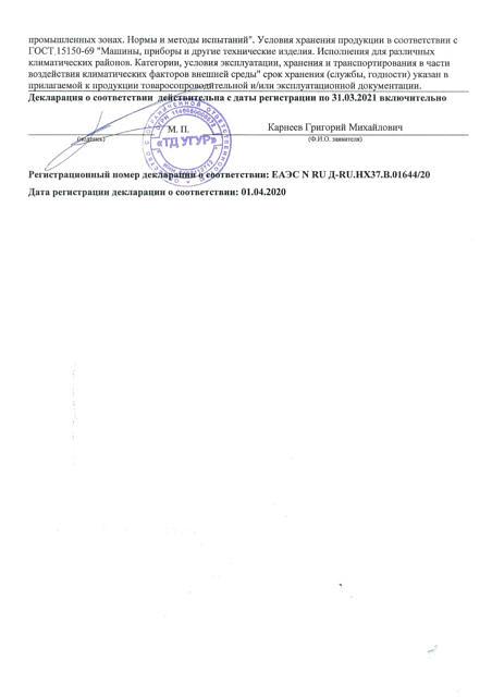 Декларация торговое оборудование OMEX-1-2