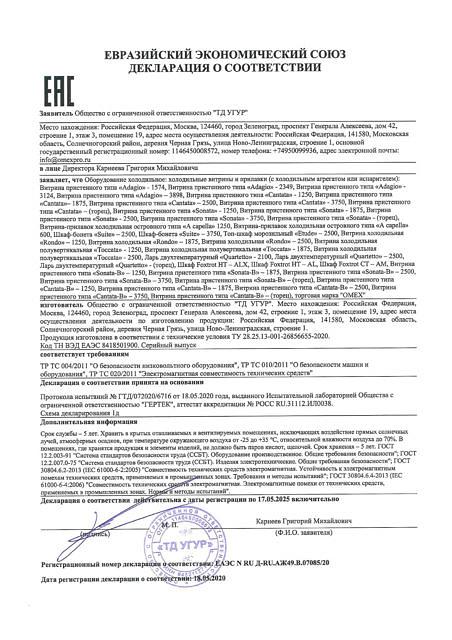 Декларация торговое оборудование OMEX-2