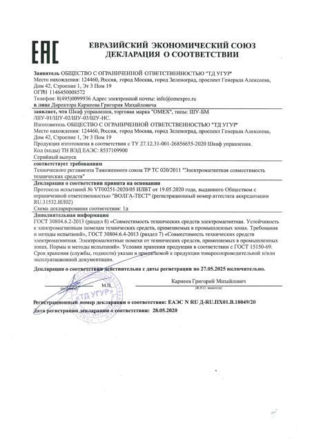 Декларация шкафы управления