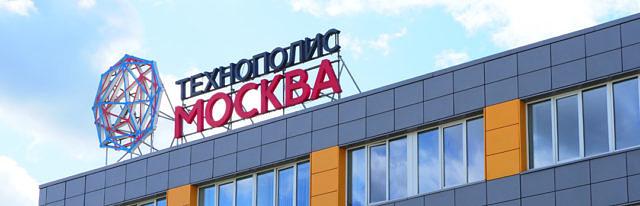 Новый завод OMEX на площадке ОЭЗ Технополис Москва