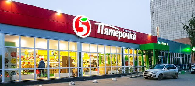 Более 200 оснащенных магазинов X5