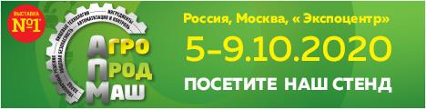OMEX приглашает на выставку «АГРОПРОДМАШ 2020»