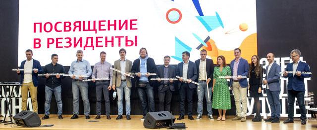 Торжественное посвящение в резиденты ОЭЗ Технополис Москва