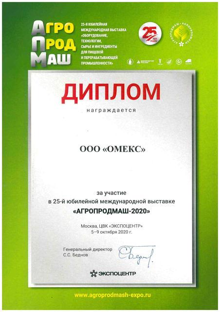Диплом Агропродмаш 2020