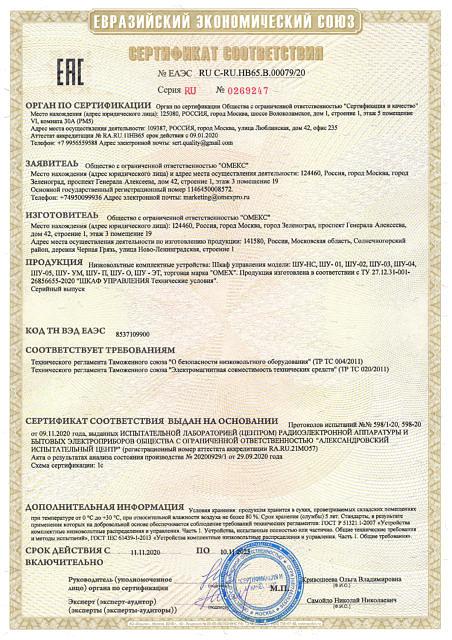 Сертификат ШУ ОМЕКС
