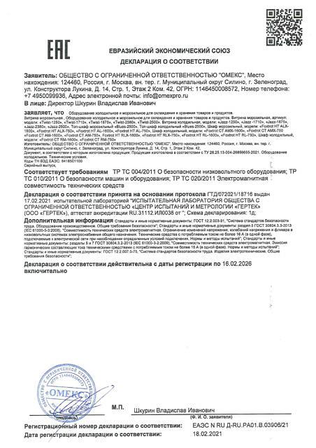 Декларация Камеры хранения_OMEX-Р-10